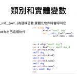 Python_class.005