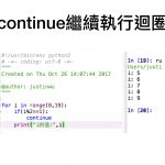 Python_control.014