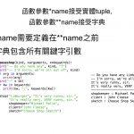 Python_function.024