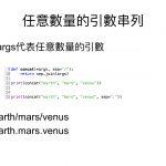 Python_function.025