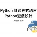Python_game.001