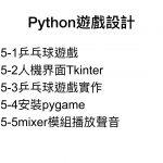 Python_game.003