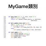 Python_game.029