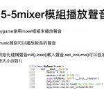 Python_game.033