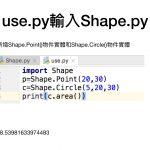 Python_inheritance.020