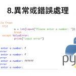 Python.082