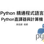 Python_interPreter.001