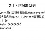 Python_interPreter.021