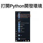 Python_windows_programming.027